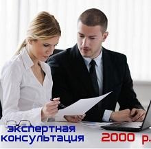 ekspertnaya-konsultatsiya-m